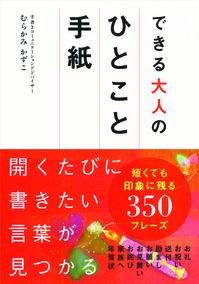 ひとこと手紙_h1.jpg