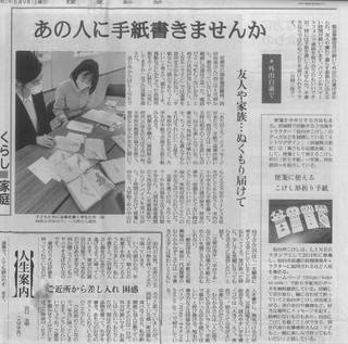 読売2020.5.9.jpg