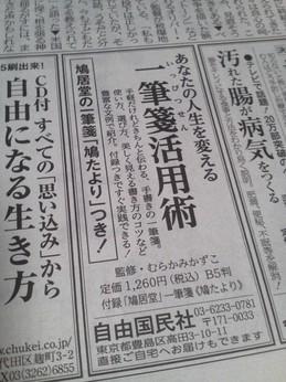 0809tokyoshinbun.JPG