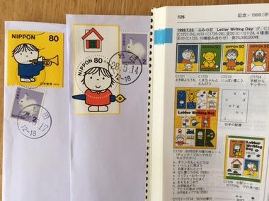 1999nen_fuminohikitte.jpg