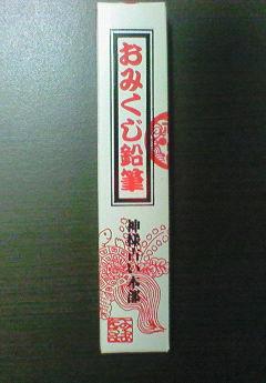 imageomikuji2.jpg