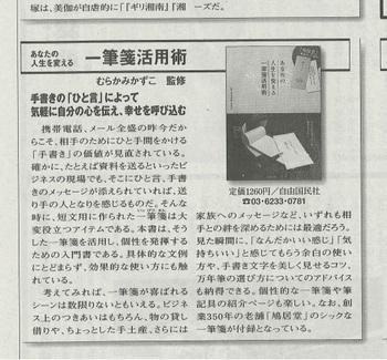 2013.8.21asahi.jpg