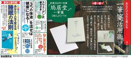 20130829asahi.jpg