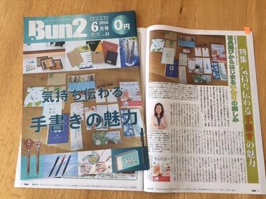 20160601bun2.jpg