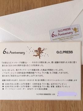 201609gc-ginzaten.JPG