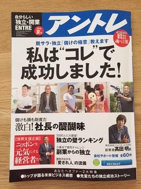 2016natsu_antre.JPG