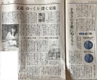 20180410yomiurinews.JPG