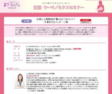 3.9nikkei_women.jpg