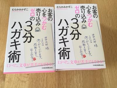 3funhagaki1.JPG