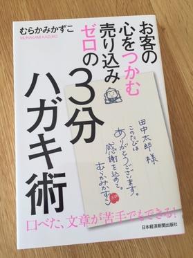 3funhagaki20161012.JPG