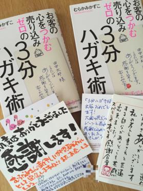 3hagaki_kanso20160628.PNG