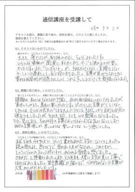 amagaishigeko-okoe_001.jpg