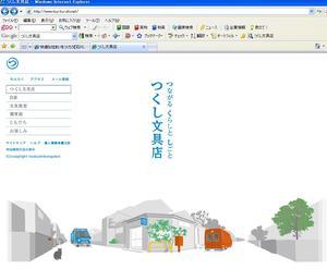 tsukushiweb.JPG