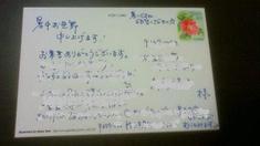 natsu3.JPG