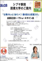sibudoku.JPGのサムネール画像