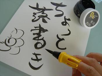 yubifude.JPGのサムネール画像