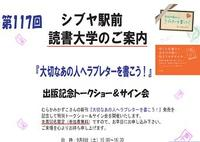 shibudoku.JPG