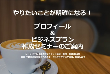 profile_seminar.jpg