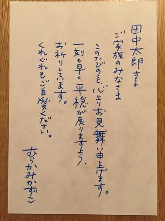 omimai_kumamoto1.jpg