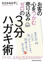 3hagaki164.jpgのサムネール画像
