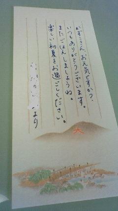 daimonjiippitsu.JPG