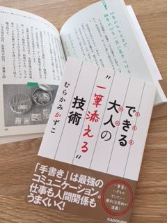 dekiru-bunko-chukei.JPG