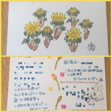 fukujyuso_hokkaido.JPG