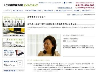 haguruma_web.jpg