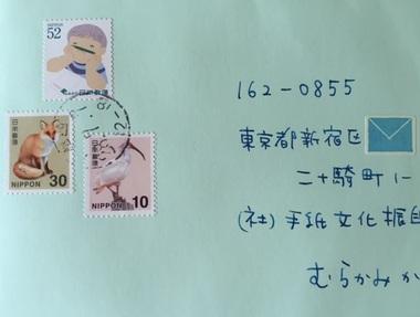 kakisonji_seel.jpg