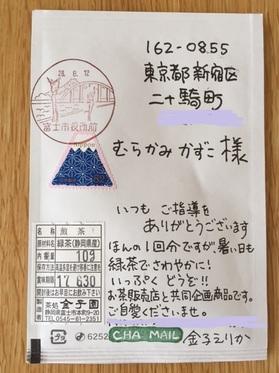 kanekoen2.JPG