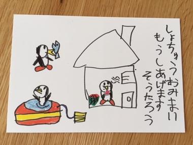 kodomo_card.JPG