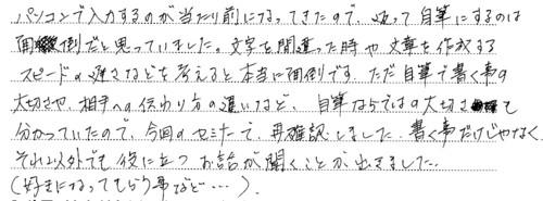 koe_kanajyu3.jpg