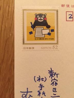 kumamon_kitte2016.JPG
