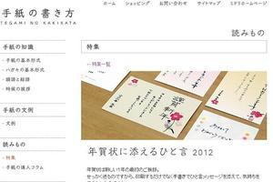 midori_nenga.JPG