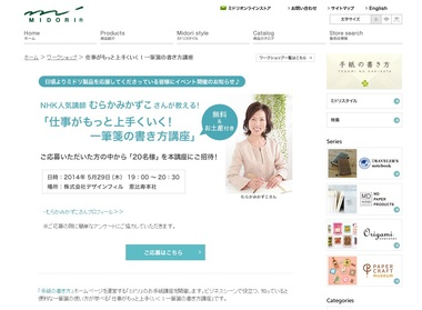 midori_workshop.jpg