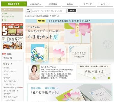 natsu-midori.jpg