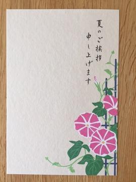 natsunootayori.JPG