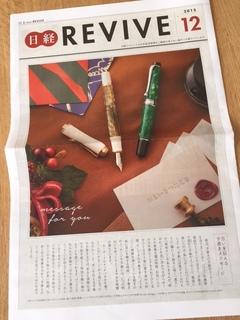 nikkei_okamoto.JPG