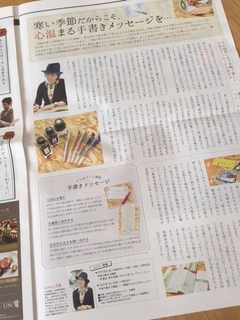nikkei_okamoto1.JPG