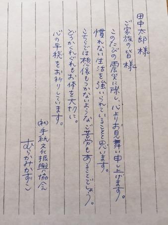 omimai3.JPG
