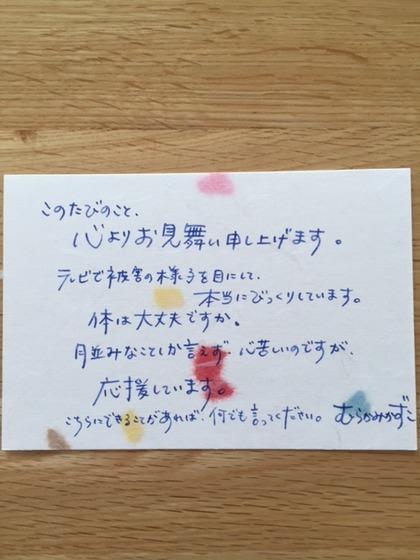 omimai4.JPG