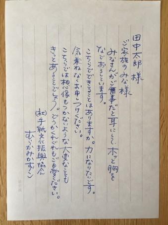 omimai_kumamoto22.jpg