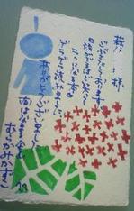 orei_kenpon.JPG