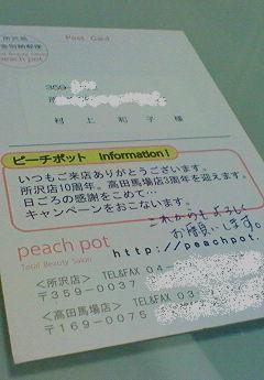 peachpot.JPG