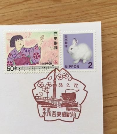 sakura_stamp.JPG