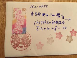 sakuratayori_okamoto.PNG