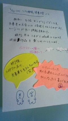 shibuya_koe.JPG
