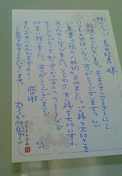shimadasan.JPG