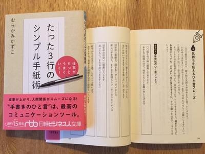 shinkan-3gyo.jpg