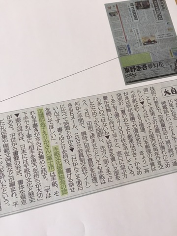 shizuokanp_kaneko.JPG